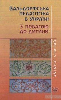 Вальдорфська педагогіка в Україні. З повагою до дитини