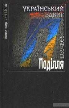 Український здвиг. Поділля. 1939-1955