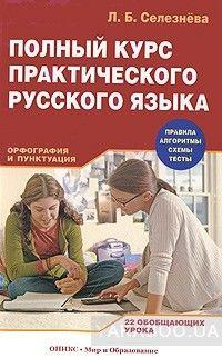 Полный курс практического русского языка. Орфография и пунктуация. 22 обучающих урока