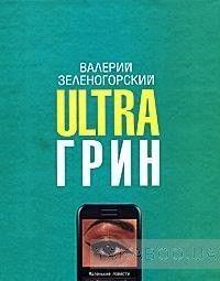 Ultraгрин. Маленькие повести для мобильных телефонов