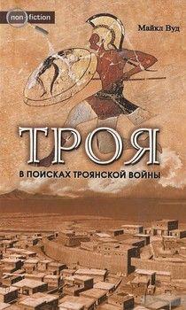 Троя. В поисках Троянской войны