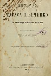 Кобзарь (рос.) (вид. 1876)