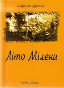 Літо Мілени