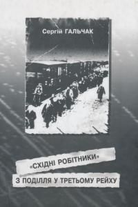 «Східні робітники» з Поділля у Третьому рейху: депортація, нацистська каторга, опір поневолювачам
