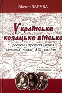 Українське козацьке військо в російсько-турецьких війнах останньої чверті XVII століття