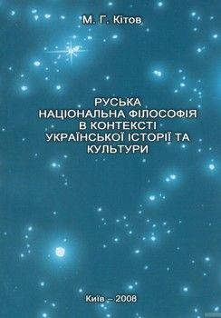 Руська національна філософія в контексті української історії та культури. Монографія