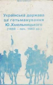 Українська держава за гетьманування Ю. Хмельницького (1659-поч 1663 pp.)