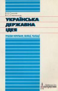 Українська державна ідея XVII — XVIII століть: проблеми формування, еволюції, реалізації