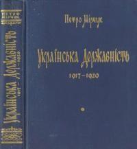 Українська державність 1917-1920
