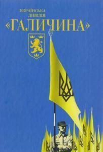 Українська дивізія «Галичина»