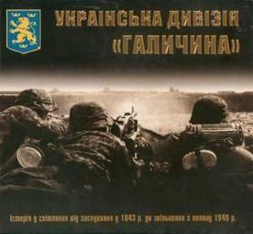 Українська дивізія «Галичина»: Історія у світлинах від заснування у 1943 р. до звільнення з полону 1949 р.