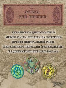 Українська дипломатія й міжнародна фінансова політика урядів Центральної Ради, Української Держави (Гетьманату) та Директорії УНР (1917–1922 рр.)