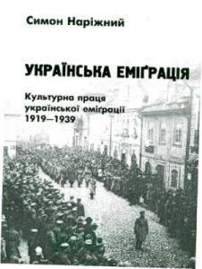 Українська еміґрація