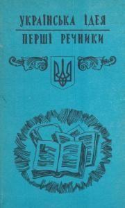 Українська ідея. Перші речники