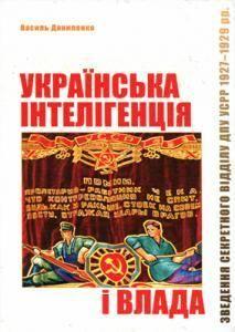 Українська інтелігенція і влада: Зведення секретного відділу ДПУ УСРР 1927–1929 рр.