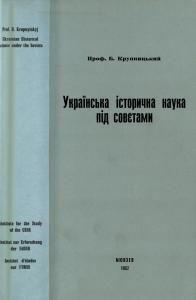 Українська історична наука під Совєтами (1920-1950 роки)
