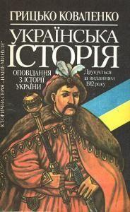 Українська історія