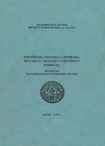 Українська козацька держава: витоки та шляхи історичного розвитку. Випуск 1