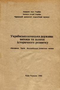 Українська козацька держава: витоки та шляхи історичного розвитку. Випуск 3