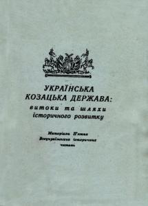Українська козацька держава: витоки та шляхи історичного розвитку. Випуск 5