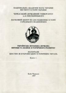 Українська козацька держава: витоки та шляхи історичного розвитку. Випуск 6. Книга 1