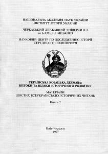 Українська козацька держава: витоки та шляхи історичного розвитку. Випуск 6. Книга 2