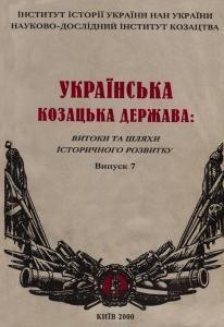 Українська козацька держава: витоки та шляхи історичного розвитку. Випуск 7