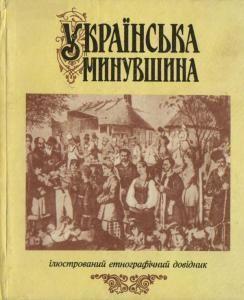 Українська минувшина. Ілюстрований етнографічний довідник