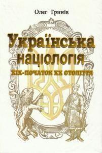 Українська націологія: XIX-початок XX століття (Історичні нариси)