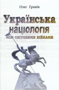 Українська націологія: між світовими війнами (Історичні нариси)