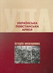 Українська Повстанська Армія. Історія нескорених (2007)