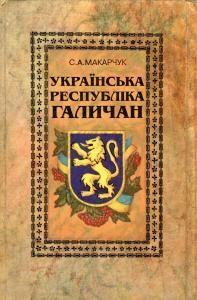 Українська Республіка галичан. Нариси про ЗУНР