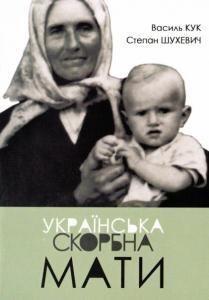 Українська скорбна мати