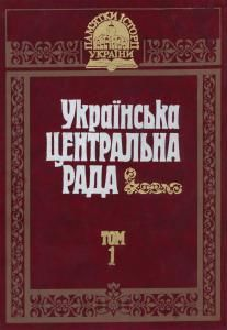 Українська Центральна Рада: документи і матеріали. Том 1
