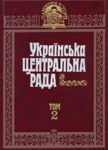 Українська Центральна Рада: документи і матеріали. Том 2
