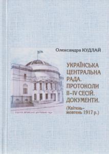 Українська Центральна Рада. Протоколи ІІ–ІV сесій. Документи. (Квітень–жовтень 1917 р.)