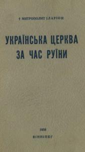 Українська Церква за час Руїни. 1657-1687