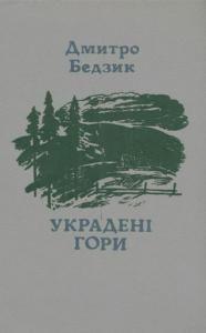 Украдені гори (тетралогія)