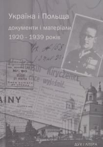 Україна - Польща 1920 - 1939 pp.: З історії дипломатичних відносин УССР з Другою Річчю Посполитою: Документи і матеріали