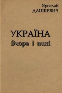 Україна вчора і нині: Нариси, виступи, есе