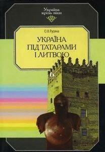 Україна під татарами і Литвою