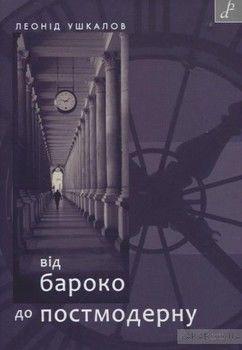 Від бароко до постмодерну