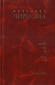 Твори в десяти томах. Том 04. Книга 1