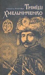Тиміш Хмельниченко
