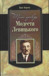 Тиха правда Модеста Левицького