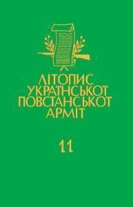 Том 11. Тернопільщина. Список упавших героїв української революції
