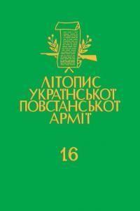 Том 16. Підпільні журнали Закерзонської України: 1945-1947