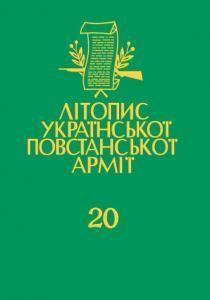 Том 20. Покажчик до «Літопису УПА». Книга перша: 1-19 томи