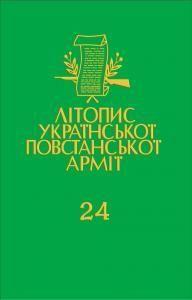 Том 24. Ідея і чин. Орган проводу ОУН, 1942-1946. Передрук підпільного журналу
