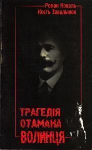 Трагедія отамана Волинця
